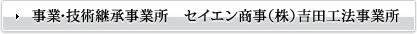 事業・技術継承事業所 セイエン商事(株)吉田工法事業所